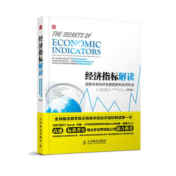 经济指标解读:洞悉未来经济发展趋势和投资机会(第3版) 正版书籍 限时抢购 当当低价