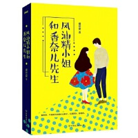 风油精和香奈儿先生 盛世爱 中国友谊出版公司