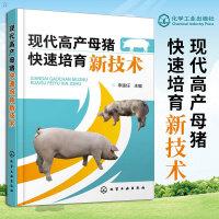 现代高产母猪快速培育新技术 养猪技术书 高效养猪技术 养猪秘籍 科学养猪 母猪的产后护理 母猪养殖书 猪病图解与鉴别
