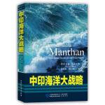 中印海洋大战略 C.Raja Mohan 中国民主法制出版社