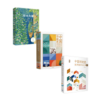 中国传统色 故宫里的色彩美学+色彩通识100讲+草木有趣(套装3册)中国色彩文化传承古典文化 绘画历史诗歌美学艺术 中信