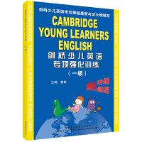 剑桥少儿英语专项强化训练(一级)(附音带一盘)