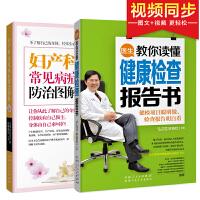 身体自查防病(共2册)医生教你读懂健康检查报告书+妇产科常见病症防治图解