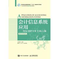 会计信息系统应用――用友ERP-U8 V10.1版(附微课视频)