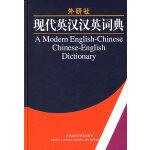 现代英汉汉英词典――全国高校优秀畅销书一等奖