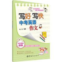 写好写快中考英语作文 中国宇航出版社