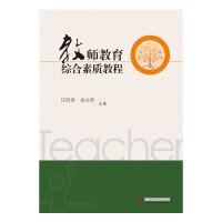 教师教育综合素质教程
