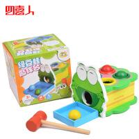 幼得乐绿豆蛙敲球台 儿童敲击敲打台 早教木制益智动手打玩具