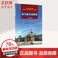 现代蒙古语教程第1册 侯万庄 主编;王浩,袁琳,刘迪南 编著