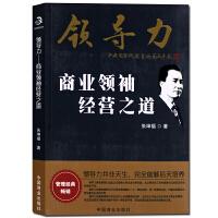 领导力 商业领袖经营之道 市场经营管理学书籍 中国商业出版社【出版社直供】