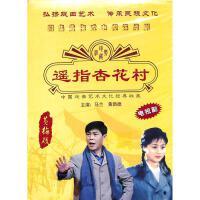 新华书店正版 地方戏曲 中国戏曲艺术文化经典收藏 遥指杏花村DVD