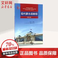 现代蒙古语教程(第二册)/王浩 王浩