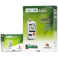 三诺GA-3血糖仪配试纸条50片 免调码 全自动血糖测试仪家用