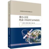 微小卫星轨道工程应用与STK仿真 陈宏宇,吴会英,周美江,齐金玲 科学出版社 9787030492999