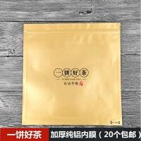 云南普洱茶密封袋加厚纯铝茶饼防潮自封口袋白茶饼茶叶保存包装袋