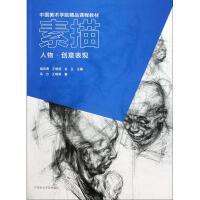 【旧书二手书8成新】素描人物创意表现 吴方 王晓明 中国美术学院出版社 9787550300354