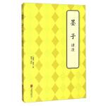墨子 译注 (战国)墨子 北京联合出版公司