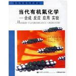当代有机氟化学:合成反应应用实验,[德] 基尔希(Kirsch P.),朱士正,吴永明,华东理工大学出版社978756