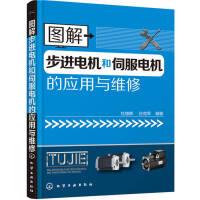 �D解步�M��C和伺服��C的��用�c�S修杜增�x、�O克�化�W工�I出版社