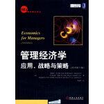 管理经济学:应用、战略与策略(原书第11版)