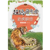 超级图书馆―老虎耕地・智慧故事(一)