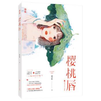 樱桃唇 姜之鱼作品,预售签名版;青梅七分甜系列篇,一个比糖还甜的初恋故事。