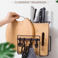 欧润哲 免打孔厨房置物架壁挂式刀具座 案砧板菜刀架多功能收纳用品连挂钩
