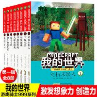 正版我的世界书乐高游戏骑士999系列全8册 儿童科幻小说冒险故事书叫孩子回归纸质阅读 激发想象力专注力训练书趣味编程益