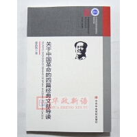 正版 关于中国革命的四篇经典文献导读 中共中央党校出版社