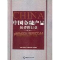 中国金融产品投资理财类