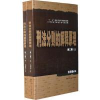 刑法分则的解释原理(第二版 上下) 张明楷 9787300135779