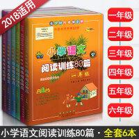 小学语文阅读训练80篇 1-6年级语文阅读专项练习册全套六本一至六年级白金版 全国68所名校小学 适合各种语文课本各版