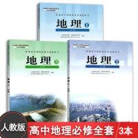 正版 高中地理教材人教版全套必修1/2/3全套装3本课本教材 高中地理必修3地理必修一二三课本教科书