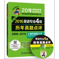 2006-2015-2016英语专业4级历年真题点评-冲击波英语-第3波-(含光盘) 卢晓娟,魏立 9787561191422