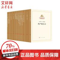纪念马克思诞辰200周年马克思恩格斯著作特辑(全15卷) 人民出版社