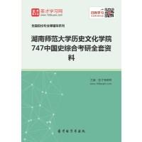2021年湖南师范大学历史文化学院747中国史综合考研全套资料