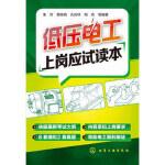 低压电工上岗应试读本 朱可、黄咏梅、孔庆林、相亮 化学工业出版社