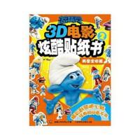 XM-31-3D电影炫酷贴纸书 蓝精灵【1049】 童趣出版有限公司 9787115261175 人民邮电出版社 枫林