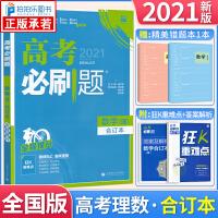 高考必刷题理数合订本 2021年全国卷理科高考数学分类集训题型强化总复习