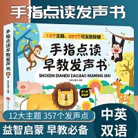 手指点读早教发声书 婴幼儿读物一两岁宝宝儿童触摸有声书籍益智玩具 1-2-3岁充电点读绘本幼儿园中大班启蒙认知识字拼音拼