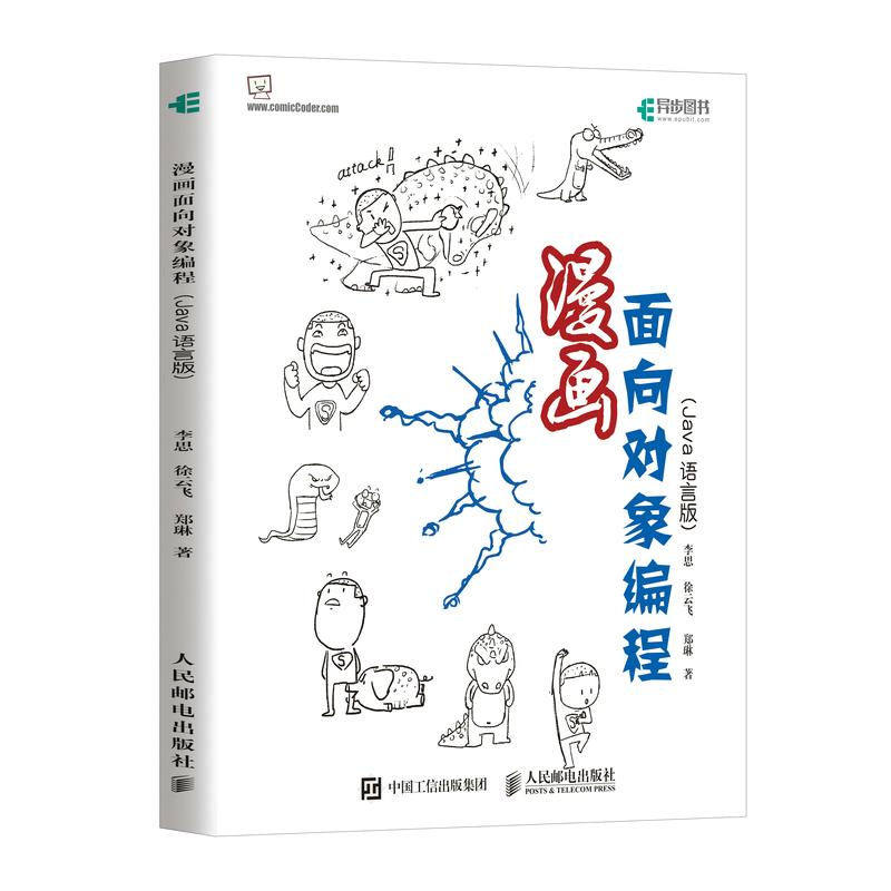 漫画面向对象编程 Java语言版 面向对象编程的启蒙读物 以漫画形式展示面向对象编程知识 Java编程思想 学C编程也可以卡通一点姊妹篇