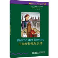 巴彻斯特教堂尖塔(6级.适合高三.大学低年级)(书虫.牛津英汉双语读物) 外研社