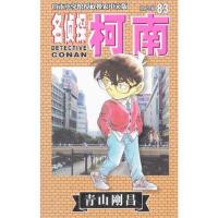 正版书籍 9787544535809名侦探柯南83 青山��昌 长春出版社