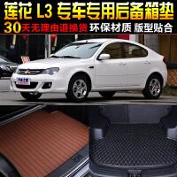 莲花L3专车专用尾箱后备箱垫子 改装脚垫配件