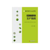 园林植物生产技术