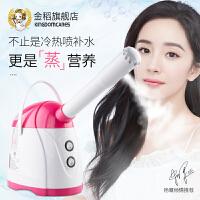 金稻蒸脸器冷热双喷纳米喷雾美容仪补水冷喷加湿蒸面器面部蒸脸仪KD520A