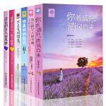 【6册】励志书籍 你若盛开清风自来 不生气的智慧 淡定的女人Z幸福书青春文学