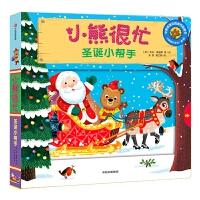 小熊很忙系列 圣诞小帮手 双语绘本 宝宝书籍 0-3岁立体书早教机关纸板书 1-2-4周岁儿童启蒙婴幼儿益智英文一两三