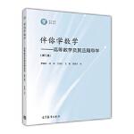伴你学数学-- 高等数学及其应用导学(第二版) 罗蕴玲、杨卓、王秀红、王颖、张景杰 高等教育出版社
