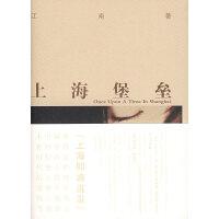 上海堡垒【正版书籍,达额立减】
